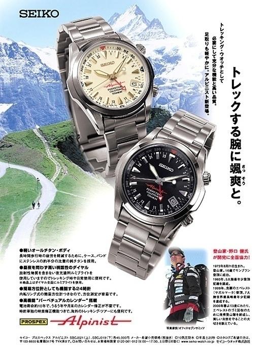 A nyolcas pályán beúszott: Seiko Alpinist SARB017